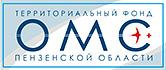 ТФОМС ПО